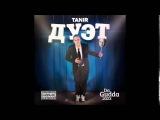 Tanir (Da Gudda Jazz) - Исповедь (feat. Витя CLassic &amp Tyomcha K.)