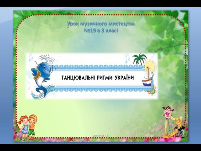 Урок музики №19 в 3 класі Танцювальні ритми України