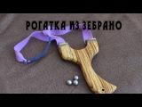 Рогатка из экзотической древесины. Зебрано + Венге // Homemade slingshot