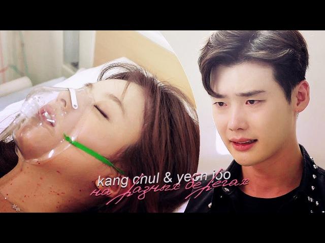 Kang chul yeon joo | на разных берегах