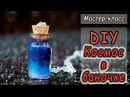 КОСМОС В БАНОЧКЕ ❤ Мастер класс ❤ Эпоксидная смола Cernit ❤ Краски Darwi Glass
