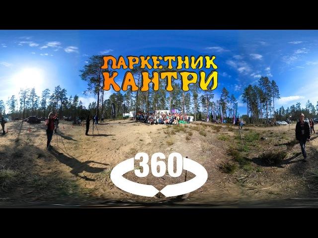 Паркетник–Кантри XXIII, награждение, VR 360