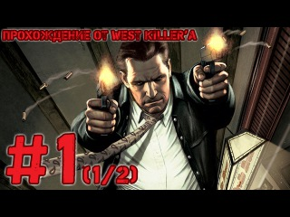Прохождение Max Payne Миссия 1 (1/2) Воздушный замок