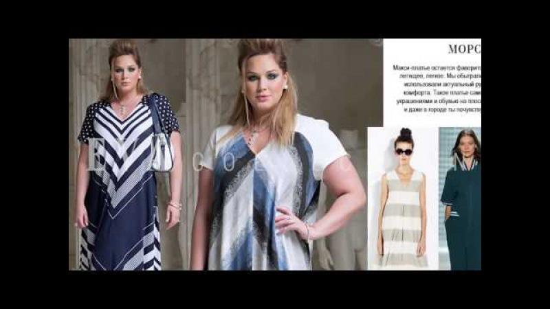 Коллекция одежды для полных от Евы Польной