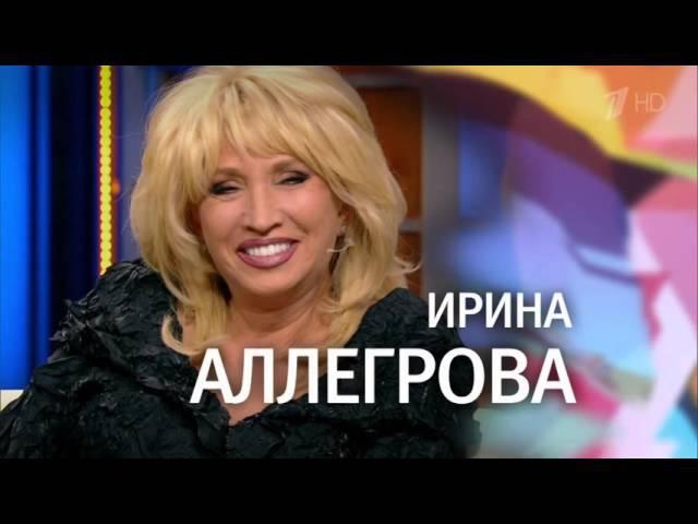 Ирина Аллегрова Наедине со всеми