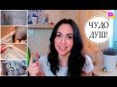 ДУШ Алексеева для похудения и здоровья Гигиена профилактика массаж Nataly Gorbatova
