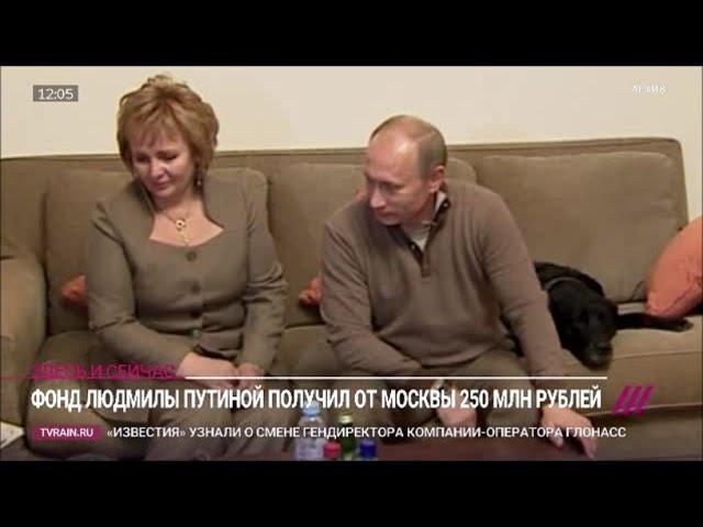 Бывшая жена ПУТИНА получила 250 миллионов субсидий из бюджета города Москвы (2017)