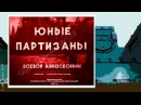 Боевой киносборник Юные партизаны (1942) - военный фильм