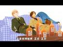 【APH/Hetalia/MMD】Its a pity very much......非常遗憾的是.....联五轴心)