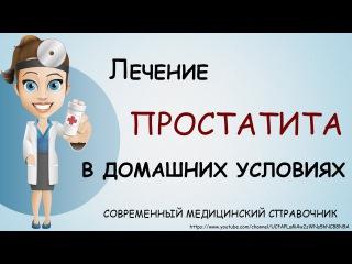 Народное средство лечения простатита. Народное средство лечения простатита в домашних условиях.