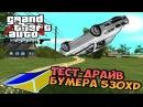 ГТА Криминальная Россия по сети 3 ТЕСТ-ДРАЙФ BMW 530xd