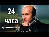 24 часа (2000)  HD Версия  httpsvk.comhoroshiefilmu