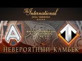 Alliance vs Escape - Невероятный Камбек [Ti 2016, Европа, Финал, Матч 1]