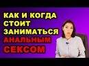 Как и когда нужно заниматься анальным сексом Вероника Степанова