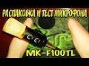 Распаковка и Тест Конденсаторного Микрофона MK F100TL USB с Aliexpress