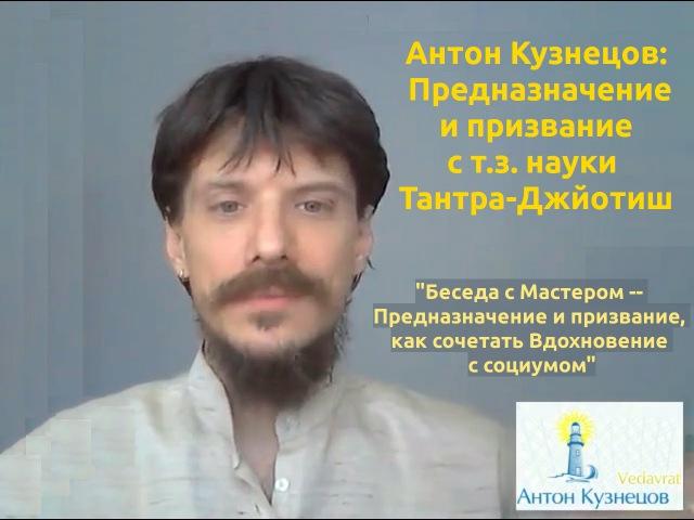Антон Кузнецов (Ведаврат) ☀ Предназначение и призвание - наука Тантра-Джйотиш, краткий курс(w203-f0)