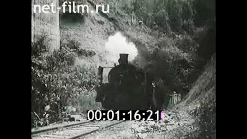 Сахалинская железная дорога. 1955-59гг