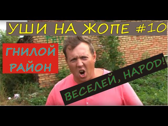 Уши на Жопе 10 - Веселей, народ (ГНИЛОЙ РАЙОН)