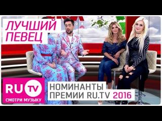 Номинация Лучший певец. Номинанты VI Русской Музыкальной Премии телеканала RU.TV и Виа Гра