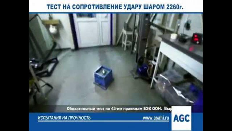 Автостекло AGC испытания на прочность - Autosteklo.by