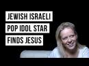 Israeli Pop Idol Star Birgitta Veksler Finds Jesus