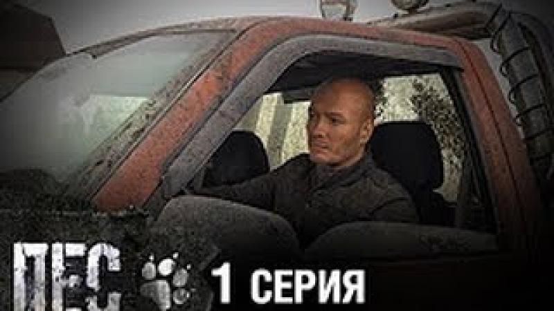 Сериал Пес 1 серия