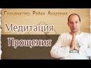 Ритуал Прощения из аббатства Еремо - Гранд Мастер Рейки Академия