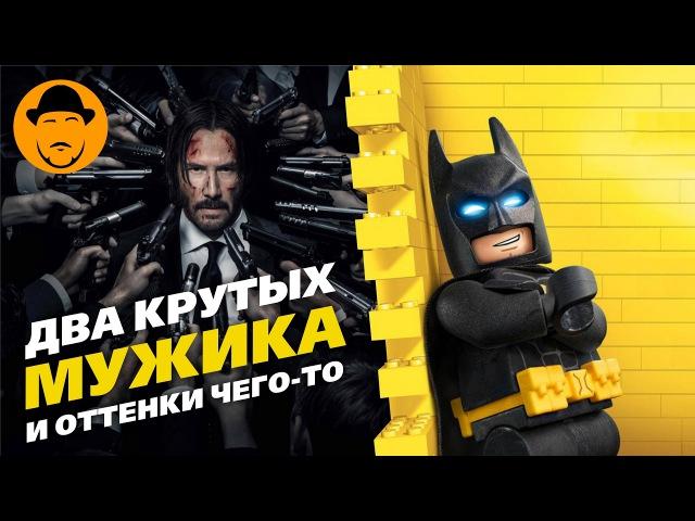 Блогер GConstr заценил! Лего Бэтмен и Джон Уик на пятьдесят отте. От SokoL[off] TV