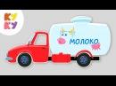 🚗МАШИНКА КУКУТИКИ 🚙песенка хит про разные машины для детей малышей