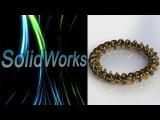 SolidWorks. Браслет. (Урок 23)