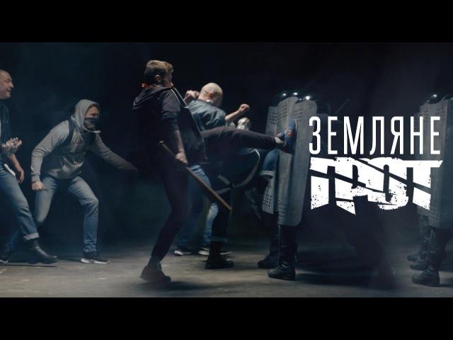 ГРОТ - Земляне (клип, official)
