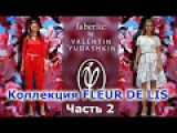 Часть 2 показа коллекции FLEUR DE LIS Валентина Юдашкина для Фаберлик!