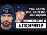 #ПОРЭПУ НОВОСТИ РЭПА 8 Кому принадлежит Гуф Баста, Noize MC, Карандаш, Ю.Г.