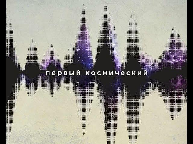 3plet Album (App) Первый космический: Спутник Земли - Didier Marouani Space