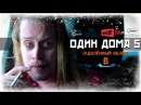 BadComedian - ОДИН ДОМА 5 Новогоднее ограбление