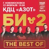 Би-2 в Новомосковске|22.02.2017|КДЦ Азот