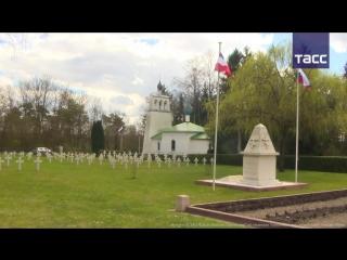 Во Франции перезахоронили неизвестного русского солдата