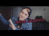 ПЕСНЯ ЗАДРОТА - EEONEGUY (COVER) BY AVERIN
