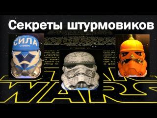 Звездные войны Секреты штурмовиков Выставка! Star wars exhibition