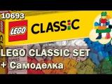 [ОБЗОР + Самоделка] LEGO 10693 CLASSIC SET (Обзор набора для творчества)
