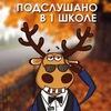 ПОДСЛУШАНО В 1 ШКОЛЕ.(Катав-Ивановск)