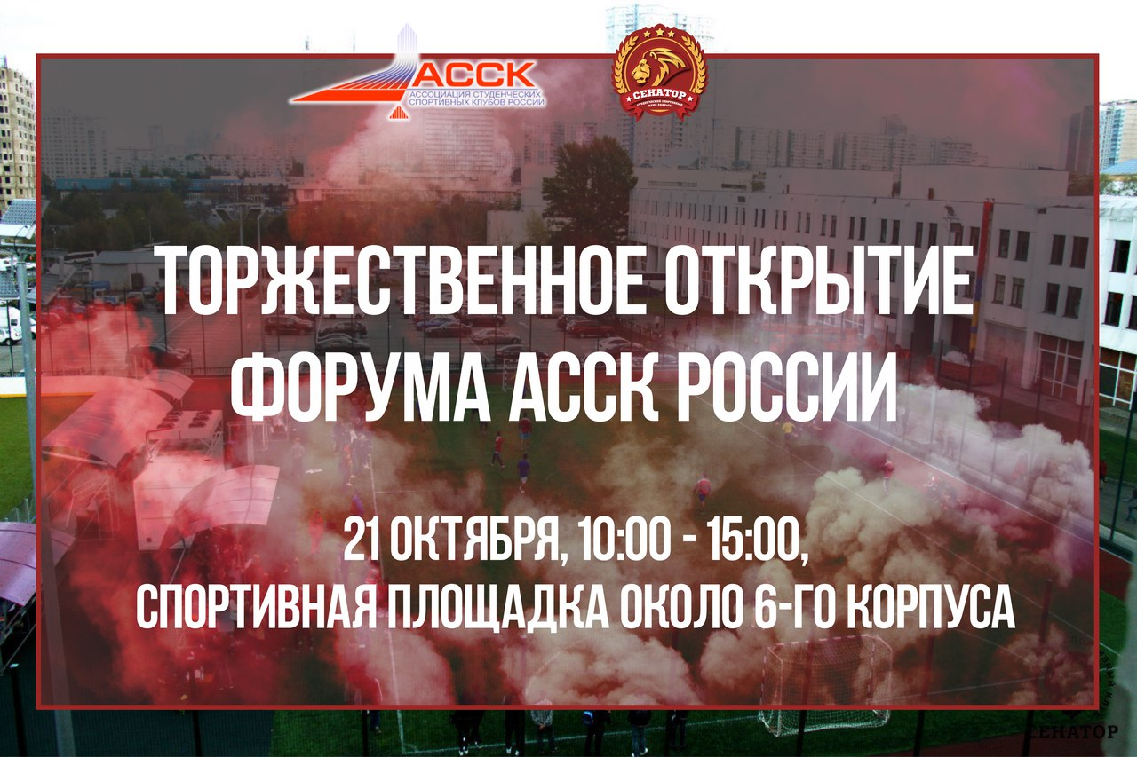 Открытие форума АССК России