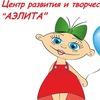 Центр развития и творчества**АЭЛИТА**, г.Вологда