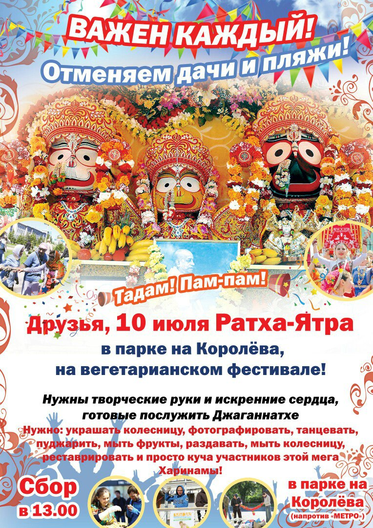 Ратха-Ятра Омск на GovindasClub