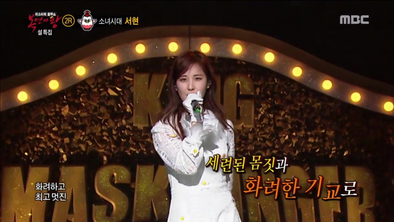 [King of masked singer] 복면가왕 - New year new bride cackle Identity! 20170129