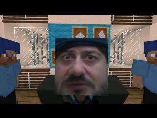 Бородач-БарБар Стрейзинг. в Minecraft