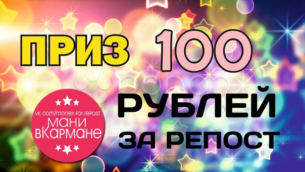 ▶ Испытай удачу🍀😃🎯 100 рублей📱на мобильный телефон получит случайный п