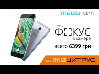 Meizu MX6 в Цитрусе