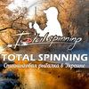 Спінінгова рибалка в Україні - (Total Spinning)