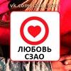 Любовь СЗАО   Куркино   Строгино   Тушино